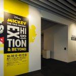 「ミッキーマウス展 THE TRUE ORIGINAL & BEYOND」が開幕! ディズニー、ミッキーマウス作品が初上陸